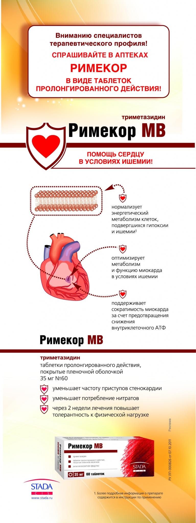 журнал доказательной медицины консилиум